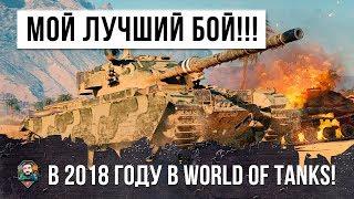 МОЙ САМЫЙ ЛУЧШИЙ БОЙ В 2018 ГОДУ!!!