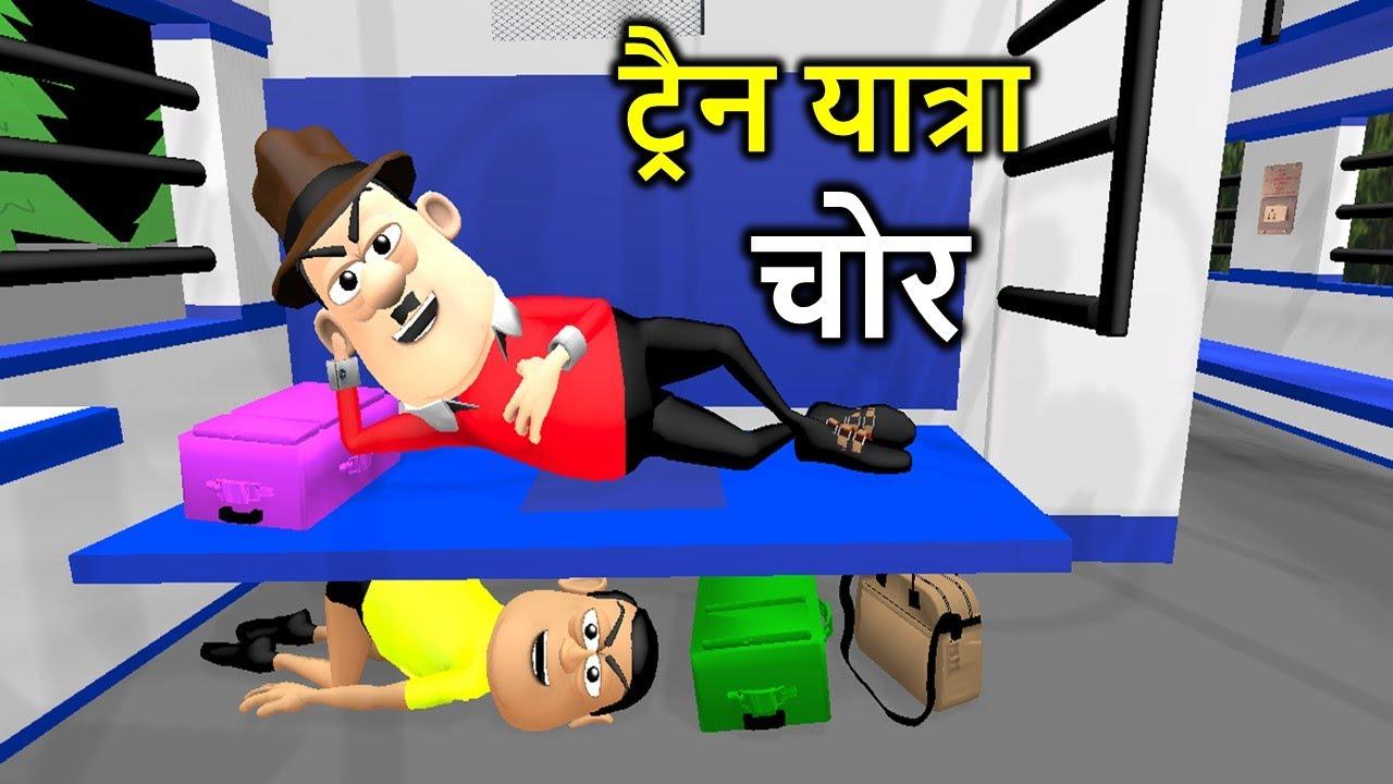 ट्रैन यात्रा चोर Train Yatra Thief Comedy Video हिंदी कॉमेडी Hindi Comedy Video - Kaddu Joke