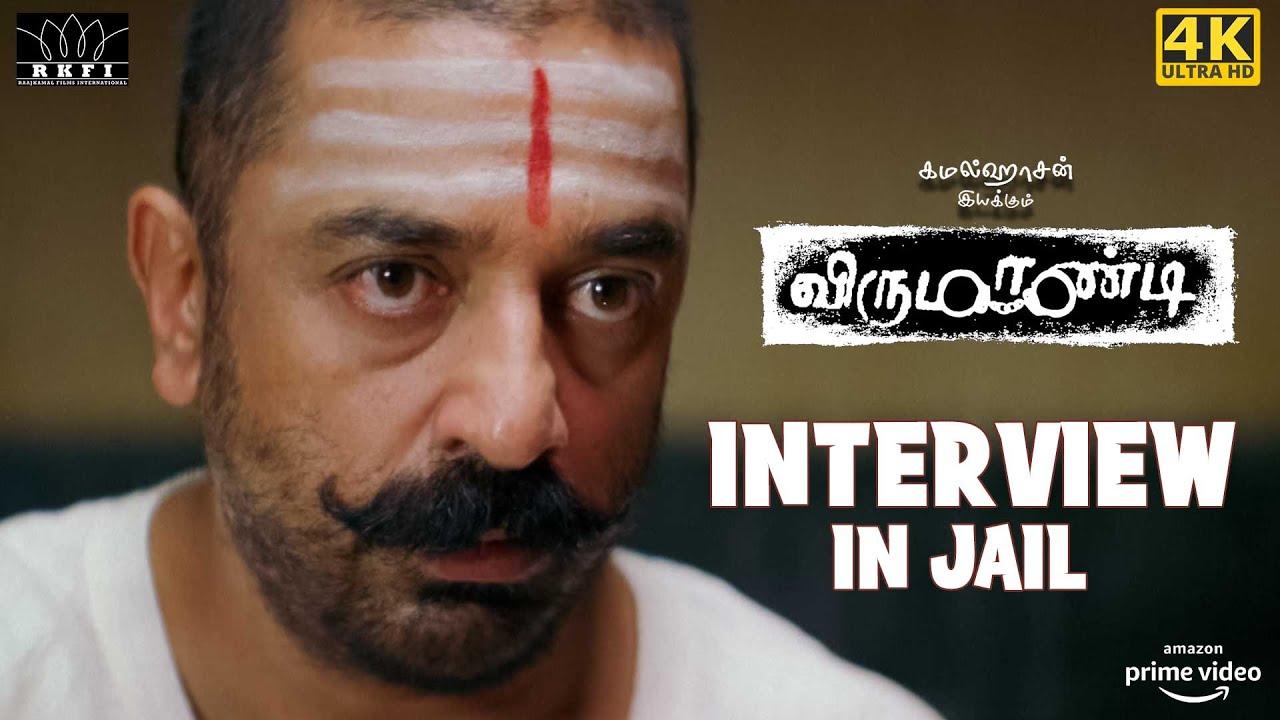 Download Virumaandi - Interview in Jail   Kamal Haasan   Napoleon   Pasupathy   Abhiramy   4K [Eng Subs]