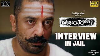 Virumaandi - Interview in Jail | Kamal Haasan | Napoleon | Pasupathy | Abhiramy | 4K [Eng Subs]