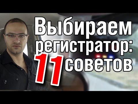 Выбор Видеорегистратора - 11 Советов от Вадима Журбы