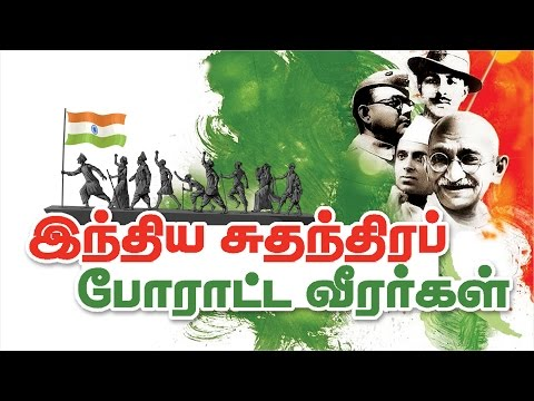 Story of Indian Freedom Fighters in Tamil | Gandhi, Nehru, Azad, Patel, Chandra bose & Bhagat singh