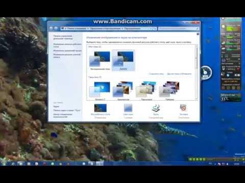 Оформление интерфейса рабочего стола Windows
