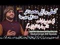 kamli Wale Muhammad Tu Sadqe Main jaan - Atif Nawab - Naat - 2019 HD
