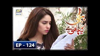 Bubbly Kya Chahti Hai Episode 124 - 13th August 2018 - ARY Digital Drama