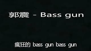 郭震   Bass gun  2018明日之子第二季
