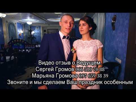 Видео отзыв 061017 Ведущий Сергей Громов