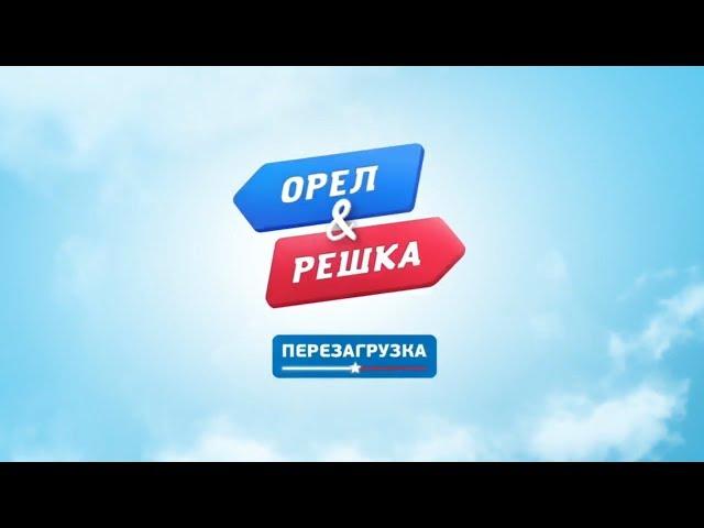 Орел і Решка   Upgrade   YourCamp19