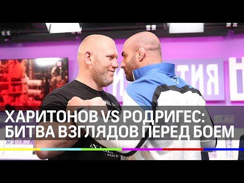 Харитонов vs Родригес: битва взглядов перед боем