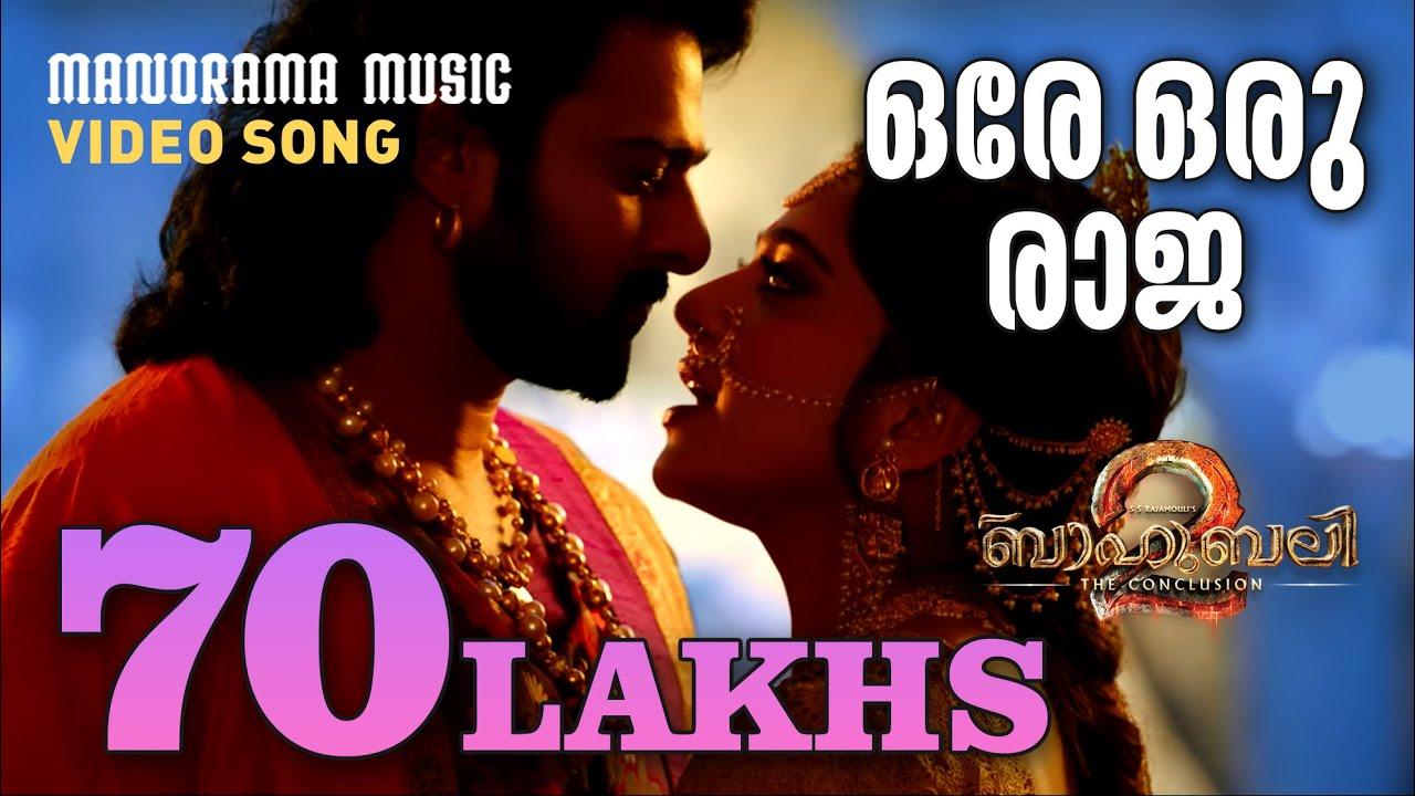 Download Ore Oru Raja   Bahubali 2   Vijay Yesudas  Swetha Mohan    Mankombu Gopalakrishnan   M.M.Keeravani