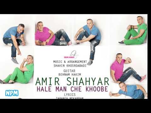 Amir ShahyarHale Man Che Khoobe (امیر شهریار به نام حال من چه خوبه)