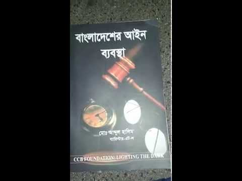 Legal system of Bangladesh (bangla law)
