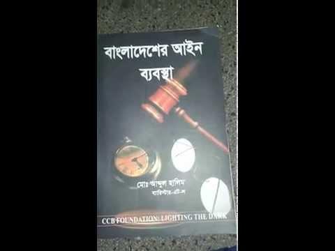 Legal system of Bangladesh (bangla law)