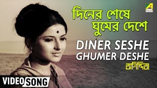 Download Hindi Video Songs - Diner Seshe Ghumer Deshe | Anindita | Bengali Movie Video Song | Hemanta Mukherjee Song
