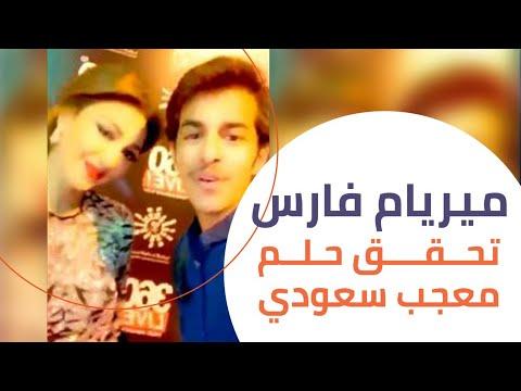 Download ميريام فارس تحقق حلم معجب سعودي