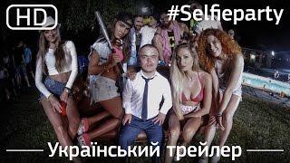 #Selfieparty (2016). Український трейлер [1080p]. Новий фільм Любомира Левицького
