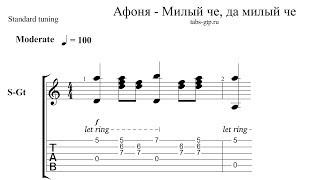 Песня Милый чё - фильм Афоня - ноты для гитары табы аранжировка