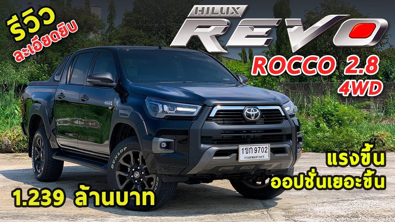 รีวิว Toyota REVO ROCCO 2.8 4WD 2020 หน้าใหม่ แรงขึ้น ออปชั่นเยอะขึ้น แต่ยังไม่ค่อยสมราคา | Drive#62