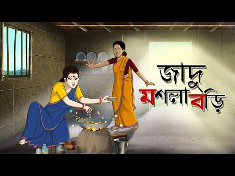 Jadu Masala Bori | Bangla Cartoon | Bangla Golpo | Moral Stories | Ssoftoons Golpoguccho