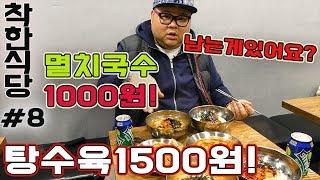 [ENG] 착한가격 가성비맛집 탕수육1500원 국수1000원!! 이건 대박!! social Eatingshow Mukbang 食べ放送
