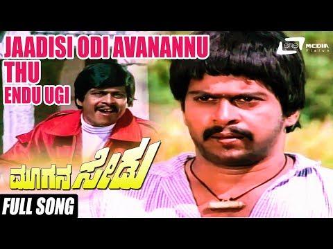 Jaadisi Odi Avanannu Thu Endu Ugi | Moogana Sedu – ಮೂಗನ ಸೇಡು | Shankarnag, Manjula | Kannada Song