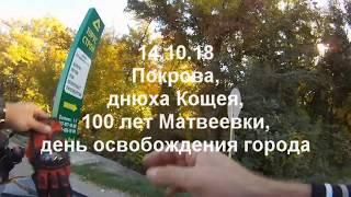 Мотопробег ко дню освобождения Запорожье 14.10.18