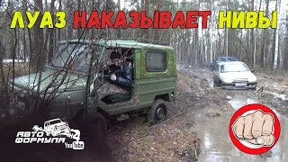 ЛуАЗ наказывает Нивы #АвтоФормула 4х4