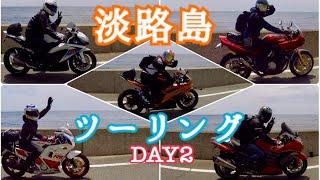【ロンツー】Vol.25 バイク6台で淡路島一泊ツーリング [DAY2]
