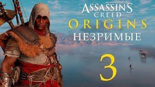 Assassin's Creed: Истоки - DLC Незримые - Шакилат, Тень убийцы, Вой мертвецов [#3] побочки | PC