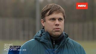 """«""""Зенит"""". Новейшая история»: Владислав Радимов"""