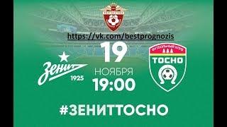 анлии матчи прогноз 28.01.18 футбол на эспертов