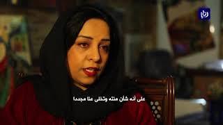"""أفغانستان.. """"رؤيا سادات"""" تشهر سلاح السينما لرفع صوت المهمشات - (8/3/2020)"""