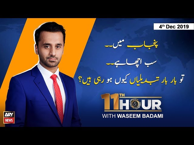 11th Hour | Waseem Badami | ARYNews | 4 December 2019