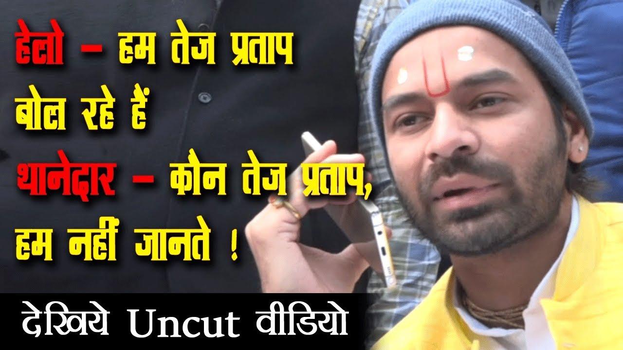 जब थानेदार ने Media के सामने कहा - आप Tej Pratap हैं तो क्या हुआ ?