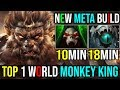 Top 1 MK in The World [Monkey King] 28Min=26Kills With New Build By Topson 7.19 | Dota 2 FullGame