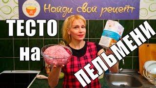 Домашние пельмени сибирские - идеальное тесто! Наш стрим без мата!