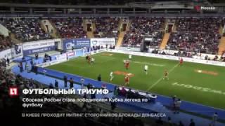Сборная России стала победителем Кубка легенд по футболу