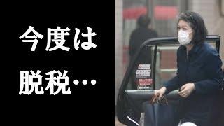 【小室圭さん】母・佳代さんに脱税疑惑…税務調査の可能性も 小室圭 動画 25