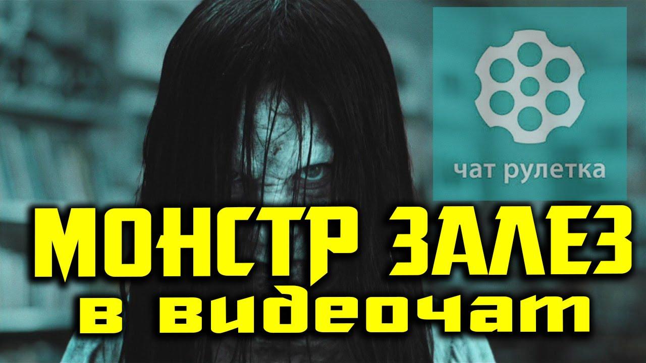 Чат рулетка видеочат россия онлайн
