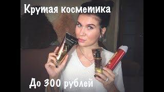 Крутая бюджетная косметика до 300 рублей.#бюджетнаякосметика