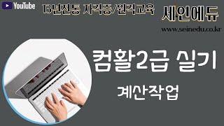 [세인에듀] 컴퓨터활용능력2급 실기 (계산작업) 수식입…