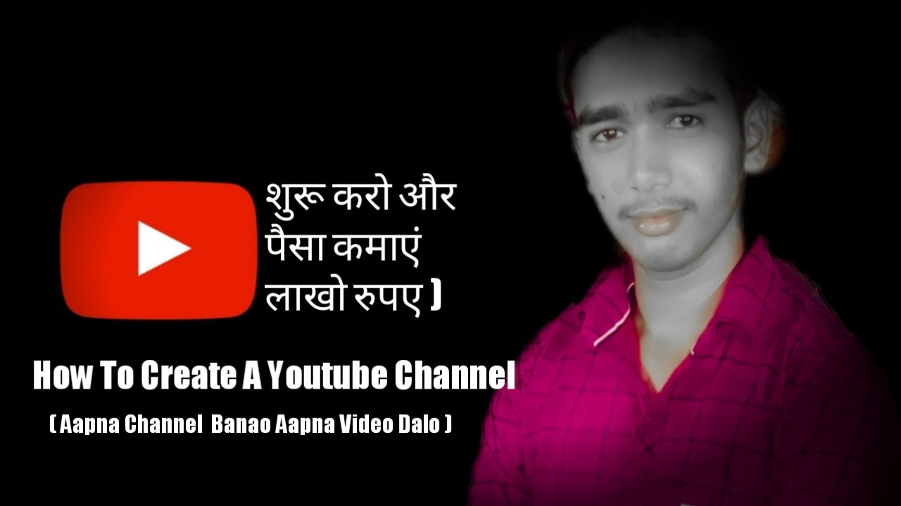 How To Create A Youtube Channel   How To Create Android Phone Youtube Channel 2021