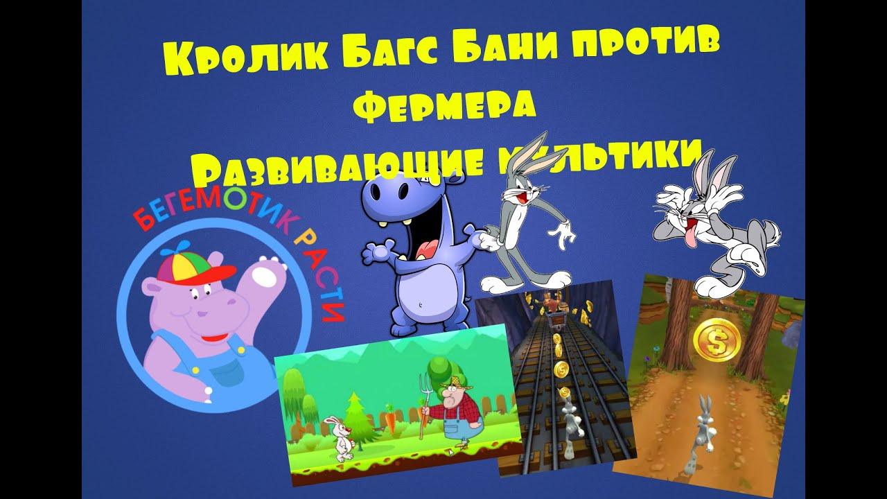 Божья коровка мультфильм супер герой