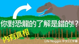 life noggin 你對恐龍的了解是錯的 中文cc字幕