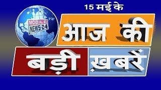 आज की 20 बड़ी खबरें | Today breaking news | speed news | Headlines | Hindi Samachar | MobileNews 24.