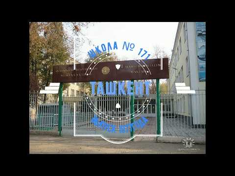 Ташкент, 171 школа, выпуск 1977 года