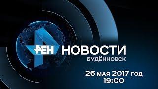 """Новости """"РЕН ТВ-Буденновск"""" 26 мая 2017 г. 19:00"""