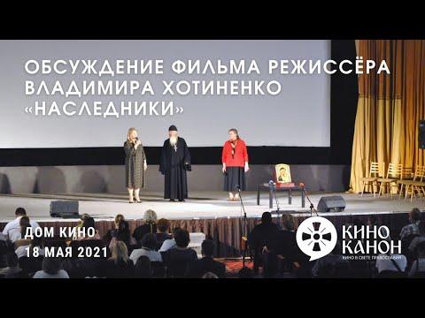 Обсуждение фильма режиссёра Владимира Хотиненко «Наследники»