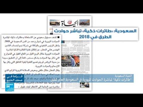 ...السعودية.. -طائرات ذكية- لمباشرة الحوادث المرورية الع  - نشر قبل 2 ساعة