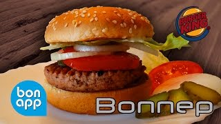 Гамбургер от БургерКинг (Воппер)